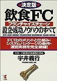 決定版 飲食FC(フランチャイズチェーン)設立・成功ノウハウのすべて―FC化のメリットと仕組み・システムパッケージの条件・運営業務を完全網羅! (KOU BUSINESS)