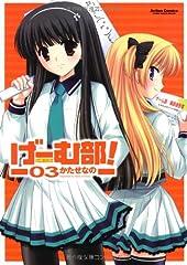 げーむ部!(3) (アクションコミックス(コミックハイ!))