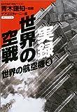 実録 世界の空戦―世界の航空機〈3〉 (講談社プラスアルファ文庫)