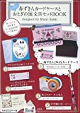 乙女かわいい赤ずきんカードケースとおとぎの国 文具セットBOOK produced by Shinzi Katoh