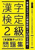 漢字検定2級lt本試験そっくり gt問題集