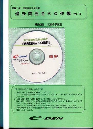 電験3種過去問題完全KO作戦 機械編 [DVD-ROM]