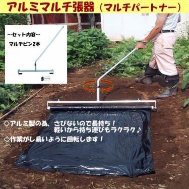 マルチ張り機 ‐ マルチパートナー (90~150cm対応型)