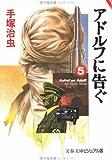 アドルフに告ぐ (5) (文春文庫—ビジュアル版)