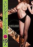 スレンダーグラマラス19人 [DVD]