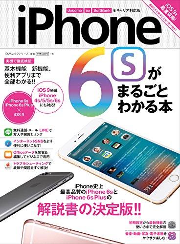 iPhone6sがまるごとわかる本 (100%ムックシリーズ)