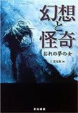 幻想と怪奇 おれの夢の女 (ハヤカワ文庫NV)