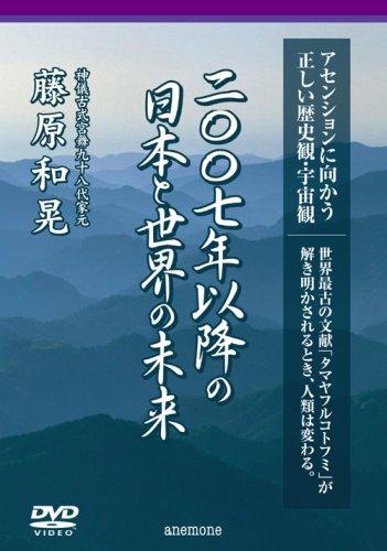 「2007年以降の日本と世界の未来」藤原和晃 [DVD]