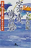 空の青、海の碧—「飛鳥」98日間世界一周ありのまま (幻冬舎文庫)