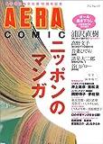 ニッポンのマンガ (アエラムック―AERA COMIC)