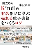 Kindle有名作品に学ぶ売れる電子書籍をつくるコツ