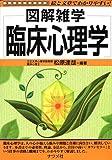 臨床心理学 (図解雑学)