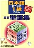 日本語能力試験1級に出る重要単語集—似た言葉の使い分けができるようになる本 (アルクの日本語テキスト)