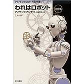 われはロボット 〔決定版〕 アシモフのロボット傑作集 (ハヤカワ文庫 SF)