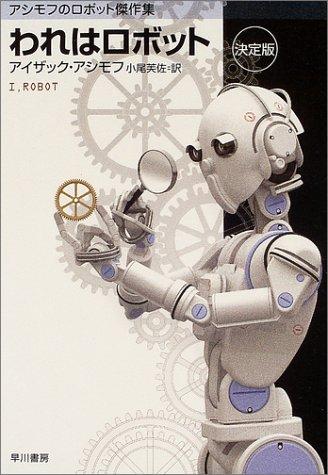 われはロボット 〔決定版〕