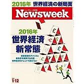 週刊ニューズウィーク日本版 「特集:2016年世界経済新常態」〈2016年 1/12号〉 [雑誌]