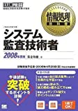情報処理教科書 システム監査技術者 2008年度版 (情報処理…