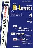 月刊 Hi Lawyer ( ハイローヤー ) 2010年 04月号 [雑誌]
