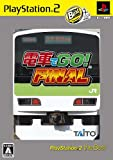 電車でGO!FINAL PlayStation 2 the Best