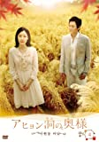 アヒョン洞の奥様 DVD-BOX4