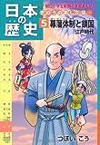 日本の歴史 きのうのあしたは……第5巻 幕藩体制と鎖国 ~江戸時代 (朝日小学生新聞の学習まんが)