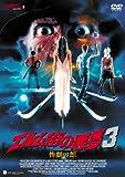 スマイルBEST エルム街の悪夢3 惨劇の館 [DVD]