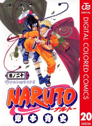 NARUTO―ナルト― カラー版 20 (ジャンプコミックスDIGITAL)