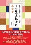 小笠原流礼法の子育て‐日本の伝統行事に学ぶ十二か月‐