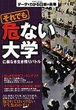 それでも危ない大学 (洋泉社MOOK)