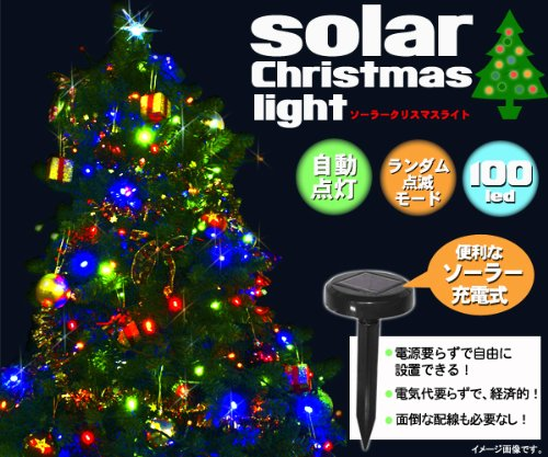 電源要らずで使える!ソーラーイルミネーションクリスマスライト