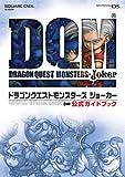 SE-MOOK ドラゴンクエストモンスターズジョーカー 公式ガイドブック