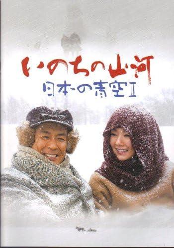 映画パンフレット 「いのちの山河 日本の青空?」監督:大澤豊 出演:長谷川初範、とよた真帆