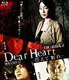 Dear  Heart~震えて眠れ~ フ゛ルーレイ版 [Blu-ray]