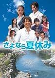さよなら夏休み [DVD]