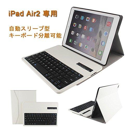 KWApple iPad AIR 2専用 アップル アイパット エアー ブルートウス キーボードケース キーボード分離可能 高級 PUレザーケース オートスリープ型 スタンド機能付き Bluetooth keyboard with case for iPad 6 日本語説明書付き (ホワイト)