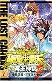 聖闘士星矢THE LOST CANVAS冥王神話 7 (少年チャンピオン・コミックス)