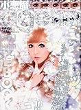 小悪魔 ageha (アゲハ) 2009年 06月号 [雑誌]
