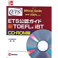 The Official Guide to the New TOEFL iBT with CD-ROM Japanese edition