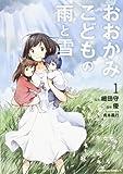 おおかみこどもの雨と雪 (1) (カドカワコミックス・エース)