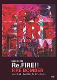 バンドスコア マクロス7 Re.FIRE!!/FIRE BOMBER (BAND SCORE)