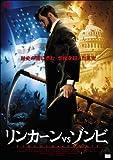 リンカーンVSゾンビ [DVD]