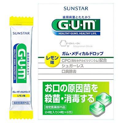 GUM メディカルドロップ レモン 24錠
