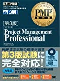 PMP教科書 Project Management Professional 【第3版】 (PMP教科書)