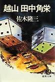 越山田中角栄 (1981年)