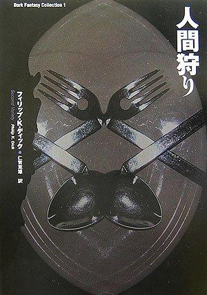 人間狩り (ダーク・ファンタジー・コレクション)