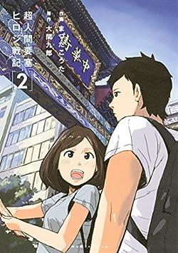 超人間要塞 ヒロシ戦記(2) (イブニングコミックス)