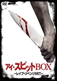 アイ・スピットBOX-レイプ・リベンジSET- [DVD]