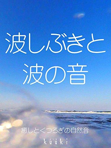 波しぶきと波の音 癒しとくつろぎの自然音