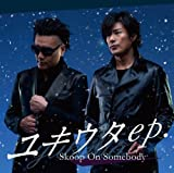 北風♪Skoop On Somebody