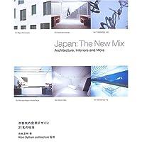 次世代の空間デザイン 21名の仕事 -Japan: The New Mix-